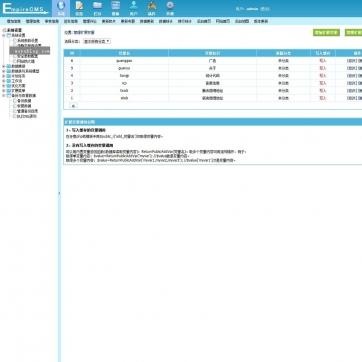 第五版移植模板个人博客源码整站自适应HTML5响应式手机帝国CMS后台功能