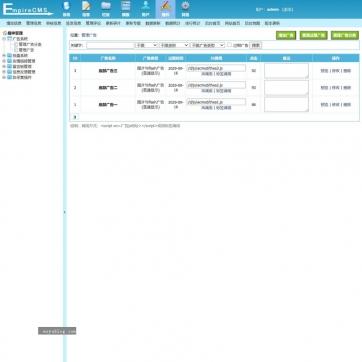 SEO专用帝国CMS模板自适应HTML5响应式文章新闻发布投稿网站整站-ecms270后台功能