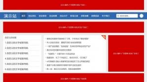 简洁文字收费视频播放新闻资讯会员软件下载多广告位帝国CMS自适应响应式HTML5整站模板-ecms247