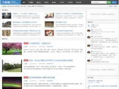 博客资讯文章新闻帝国CMS网站整站html5模板自适应响应式兼容手机