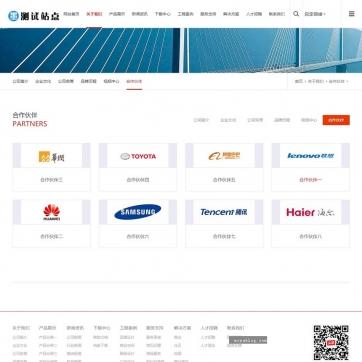 企业公司工作室网站源码帝国CMS模板整站HTML5响应式自适应手机(包含下载、问答、招聘、反馈留言)