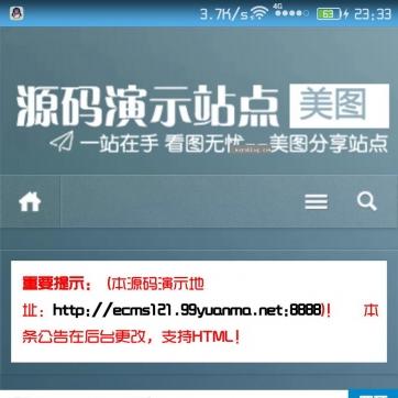 图片分享展示付费下载HTML5响应式自适应HTML5帝国CMS整站模板