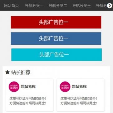 帝国CMS自适应HTML5响应式网站网址二维码导航源码支持手机平板