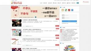 高端简洁大气博客文章新闻整站帝国CMS自适应HTML5响应式手机模板
