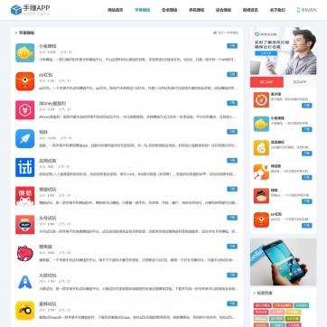 帝国cms模板HTML5响应式手机软件应用APP下载平台游戏分享整站模板-ecms272