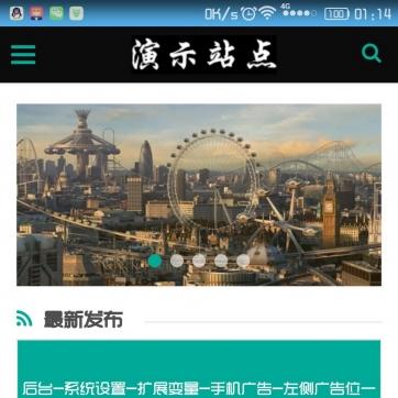 整站新闻个人博客资讯帝国CMS网站源码模板自适应HTML5响应式手机