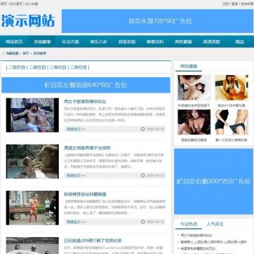 帝国CMS门户资讯美女图片娱乐八卦两性健康整站模板源码包含手机