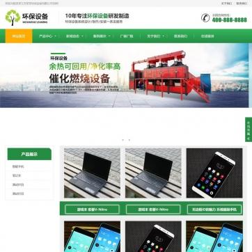 帝国CMS模板整站HTML5响应式手机自适应企业公司产品展示作品文章新闻图片网站-ecms296