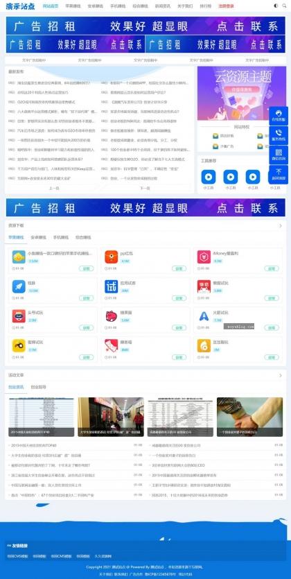 帝国CMS软件资源下载推广HTML5自适应响应式手机整站模板加强版-ecms292