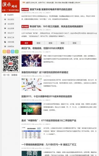 帝国CMS模板文章新闻资讯个人网站博客整站自适应HTML5响应式手机