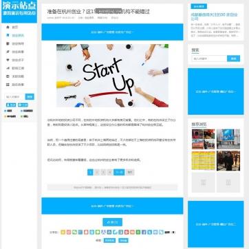 新闻图片博客自适应响应式HTML5整站网站模板帝国CMS后台支持手机