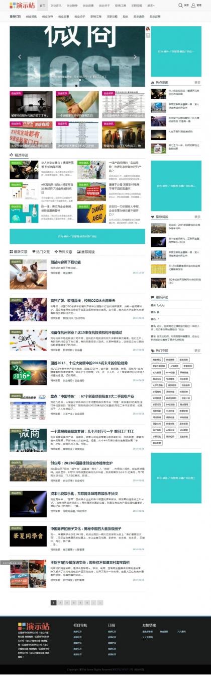 新闻下载图片资讯会员帝国CMS整站模板源码HTML5自适应响应式手机
