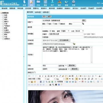 帝国CMS粉红漂亮大气妹子美女图片站自带1.7数据支持手机浏览后台功能