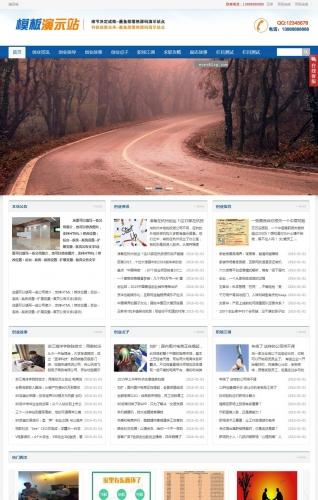 自适应HTML5响应式企业公司展示文章新闻帝国CMS网站模板整站手机