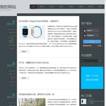 帝国CMS简洁个人博客新闻文章资讯网站模板自适应HTML5响应式手机