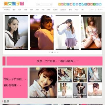 美女妹子图片美图帝国CMS网站源码整站模板自带手机网站漂亮大气