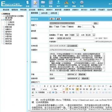 帝国CMS文章资讯新闻博客网站模板源码自适应响应式HTML5扁平手机后台功能