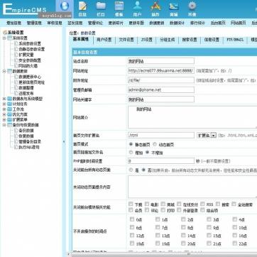 新闻博客资讯文章图片帝国CMS自适应HTML5响应式手机网站模板整站后台功能