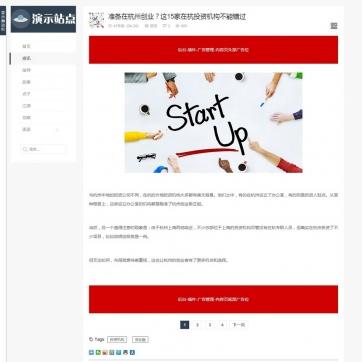 资讯新闻文章网站博客图片帝国CMS模板整站源码自适应HTML5响应式