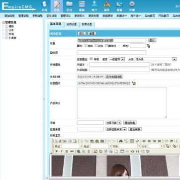 美女妹子图片美图帝国CMS网站源码整站模板自带手机网站漂亮大气后台功能
