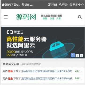 帝国CMS源码商城虚拟货源软件下载自适应响应式手机HTML5整站模板-ecms298