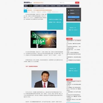 个人博客文章新闻资讯整站源码模板自适应HTML5响应式手机帝国CMS