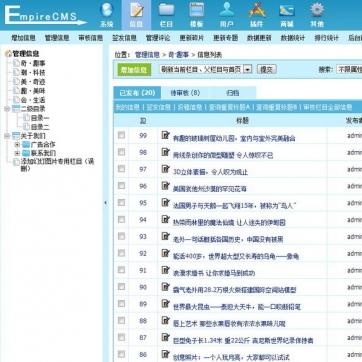 html5响应式自适应帝国CMS整站模板源码瀑布流文章图片资讯文章站后台功能